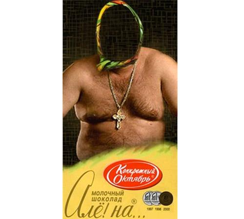 Приколы фотошопа для мужчин: Конкретный шоколад