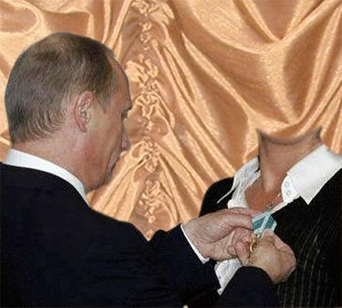 Шаблоны со знаменитостями: Награда от Путина