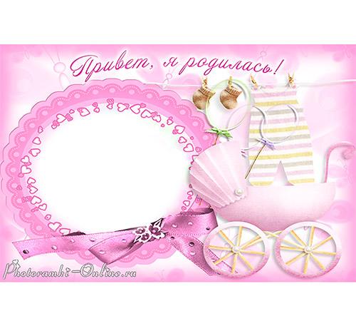 Рамки для новорожденных: Привет! Я родилась