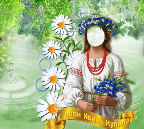 Женские шаблоны для фотошопа: С Праздником Ивана Купала!