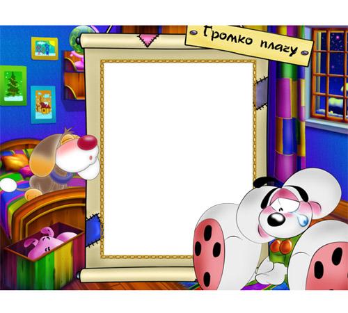 Детские рамки для фотошопа: Громко плачу