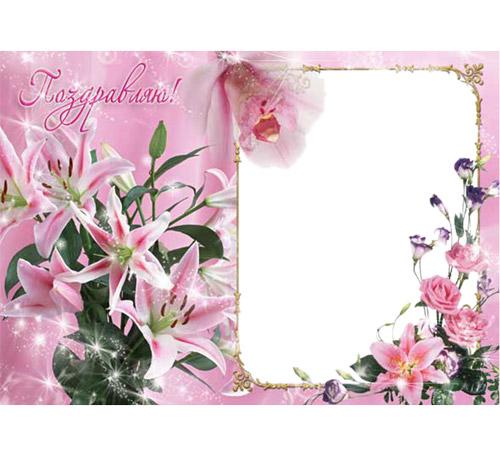 Праздничные рамки для фотошопа: Поздравляю!