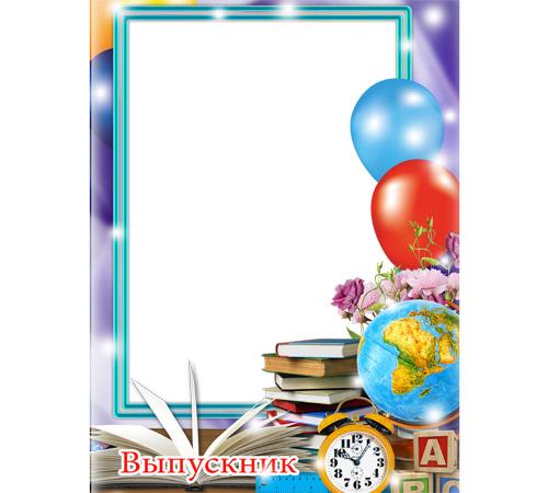 Праздничные рамки для фотошопа: Выпускник