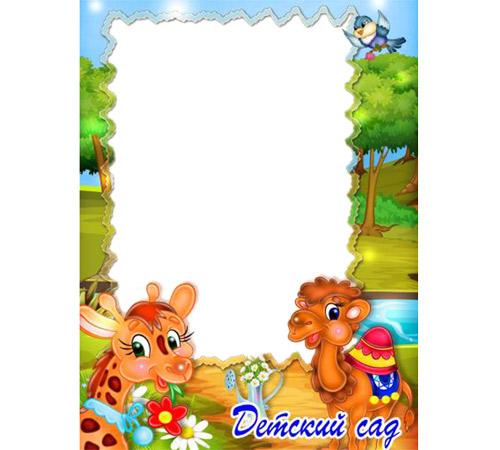 Детские рамки для фотошопа: Детский сад