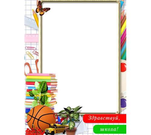 Детские рамки для фотошопа: Здравствуй школа!