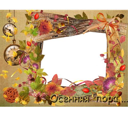 Рамки с цветами для фотошопа: Осенняя пора