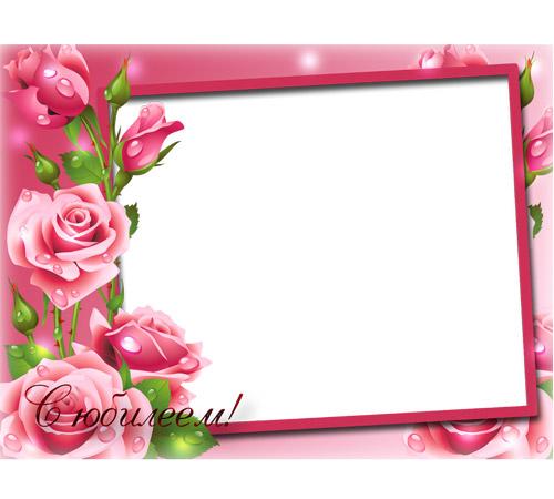 Рамки с цветами для фотошопа: С Юбилеем!