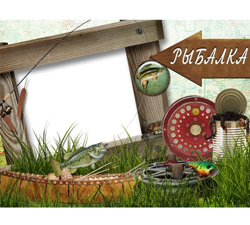Мужские рамки для фотошопа: На рыбалке