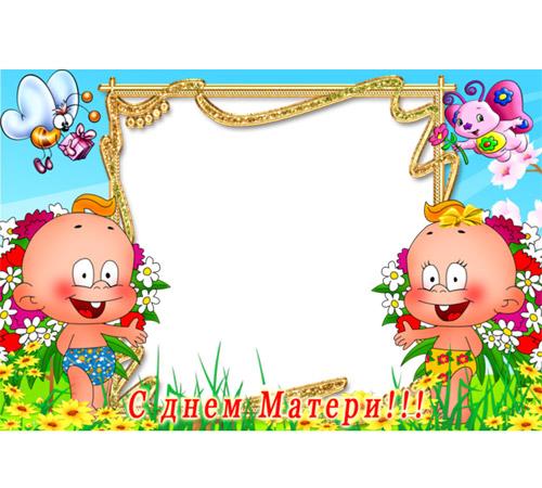 Праздничные рамки для фотошопа: С Днем Матери!
