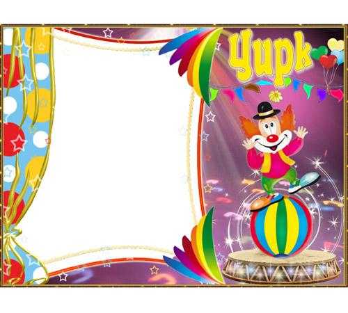 Детские рамки для фотошопа: В цирке