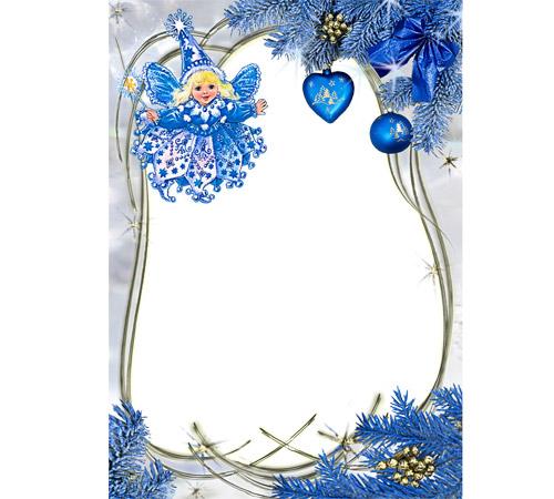 Праздничные рамки для фотошопа: Новогодняя фея