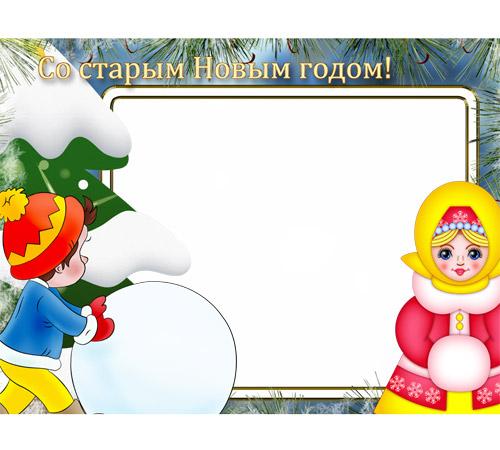 Детские рамки для фотошопа: Со старым Новым Годом!