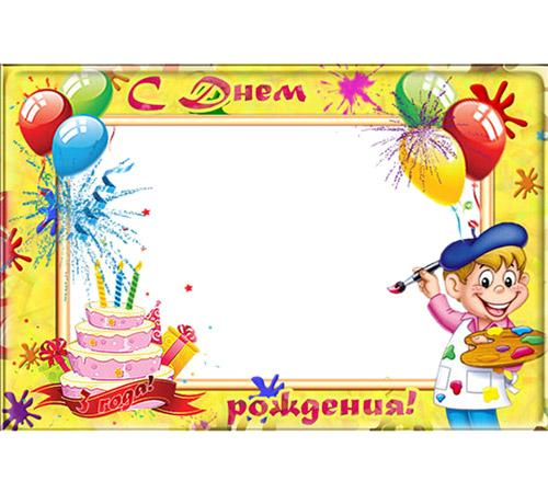 Детские рамки для фотошопа: С Днем Рождения!