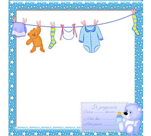 Рамки для новорожденных: Я родился!