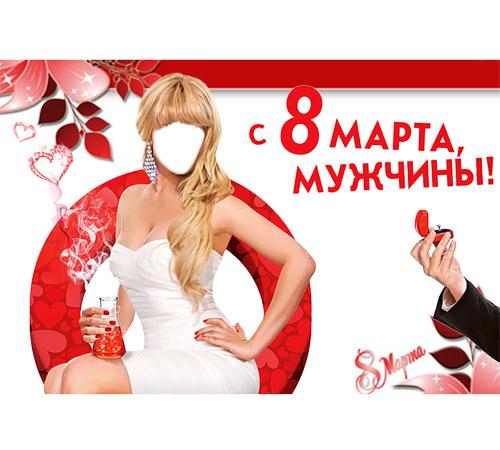 Приколы фотошопа для женщин: С 8 Марта! Мужчины!