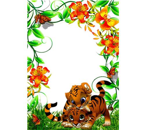 Детские рамки для фотошопа: Тигрята