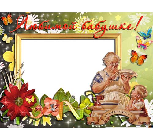 Женские рамки для фотошопа: Любимой бабушке