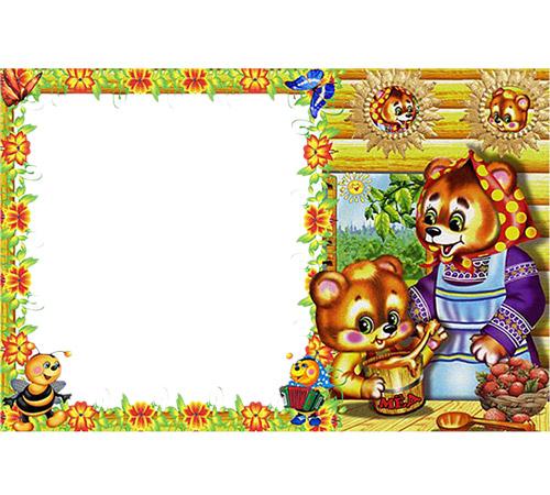 Детские рамки для фотошопа: Мишка топтыжка!