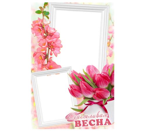 Рамки с цветами для фотошопа: Весна!