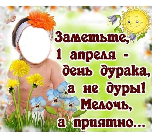 Приколы фотошопа для детей: ! Апреля! День Дурака)))