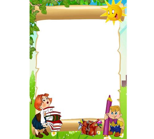 Детские рамки для фотошопа: Учитель и ученик