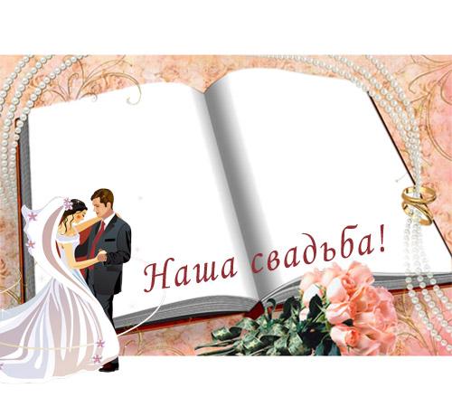 Праздничные рамки для фотошопа: Наша свадьба
