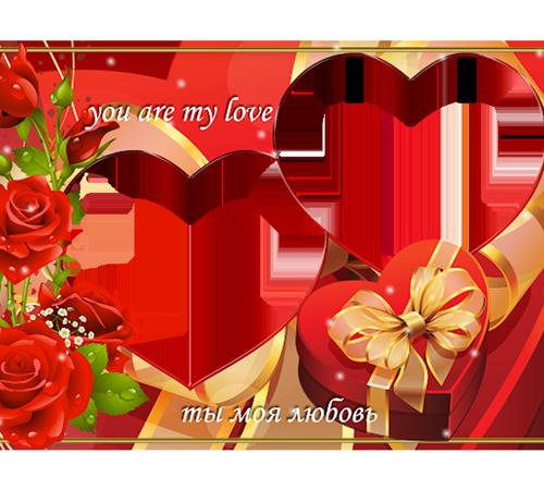 Рамки  - сердечки для фотошопа: Ты моя любовь!