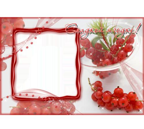 Женские рамки для фотошопа: Сладкая ягодка!