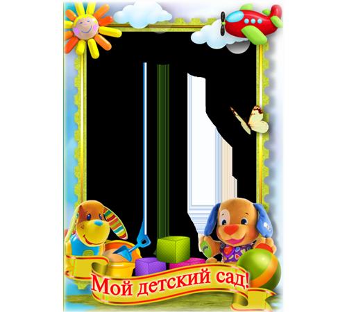 Детские рамки для фотошопа: Мой детский сад!