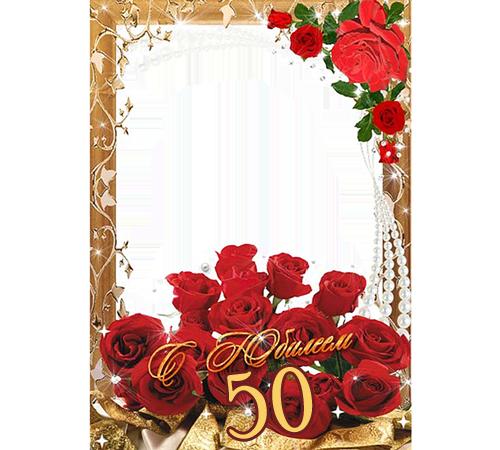 Праздничные рамки для фотошопа: С юбилеем 50!