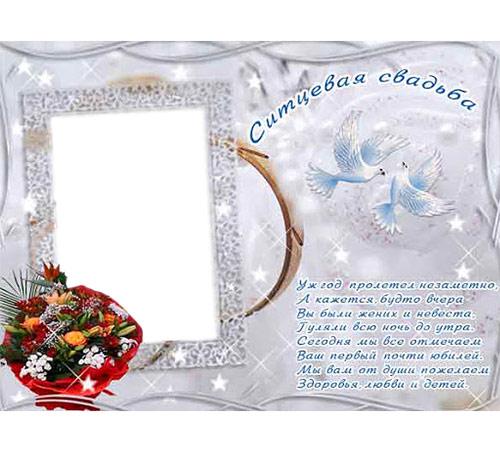Праздничные рамки для фотошопа: Ситцевая свадьба