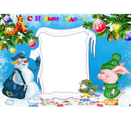 Детские рамки для фотошопа: Новогоднее поздравление