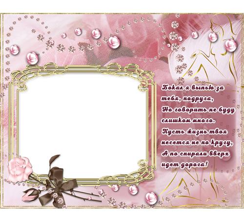 Женские рамки для фотошопа: Пожелания подруге